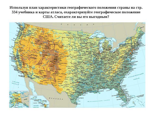 Используя план характеристики географического положения страны на стр. 334 уч...