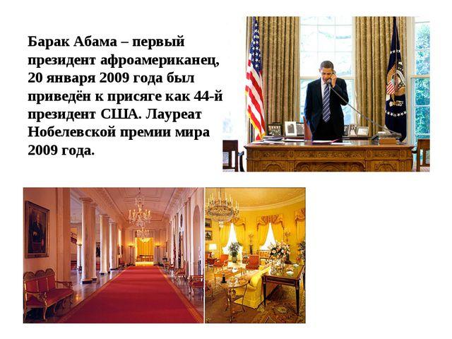 Барак Абама – первый президент афроамериканец, 20 января 2009 года был привед...