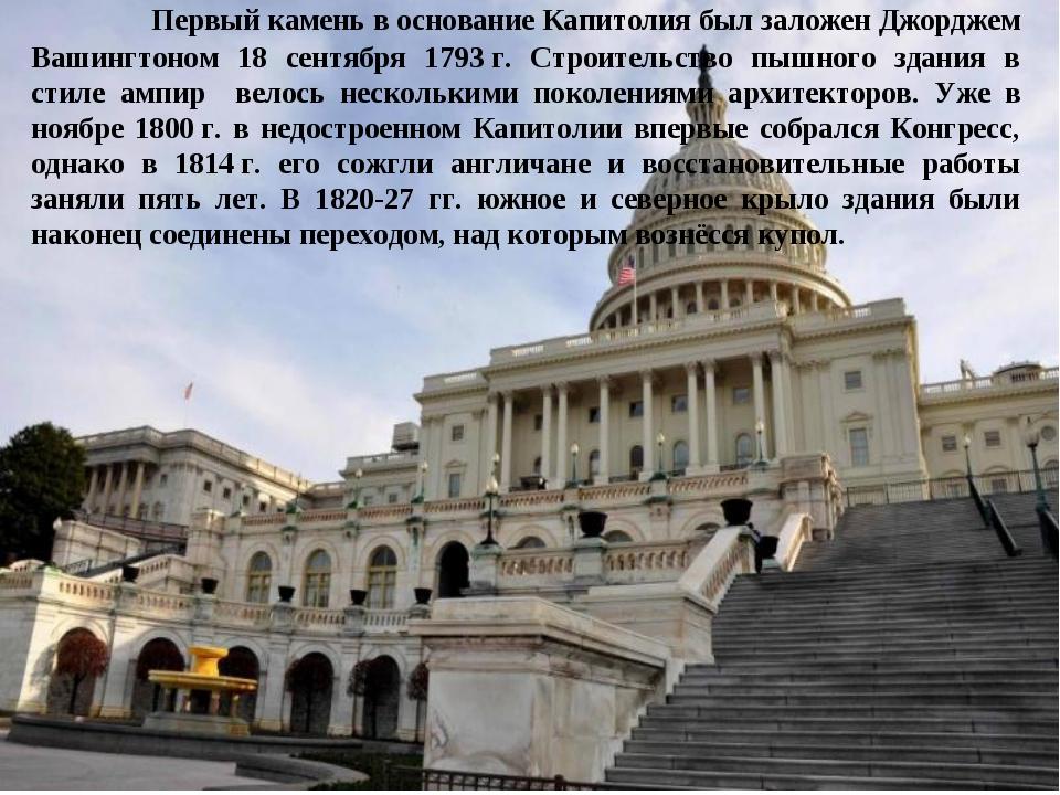 Первый камень в основание Капитолия был заложен Джорджем Вашингтоном 18 сент...