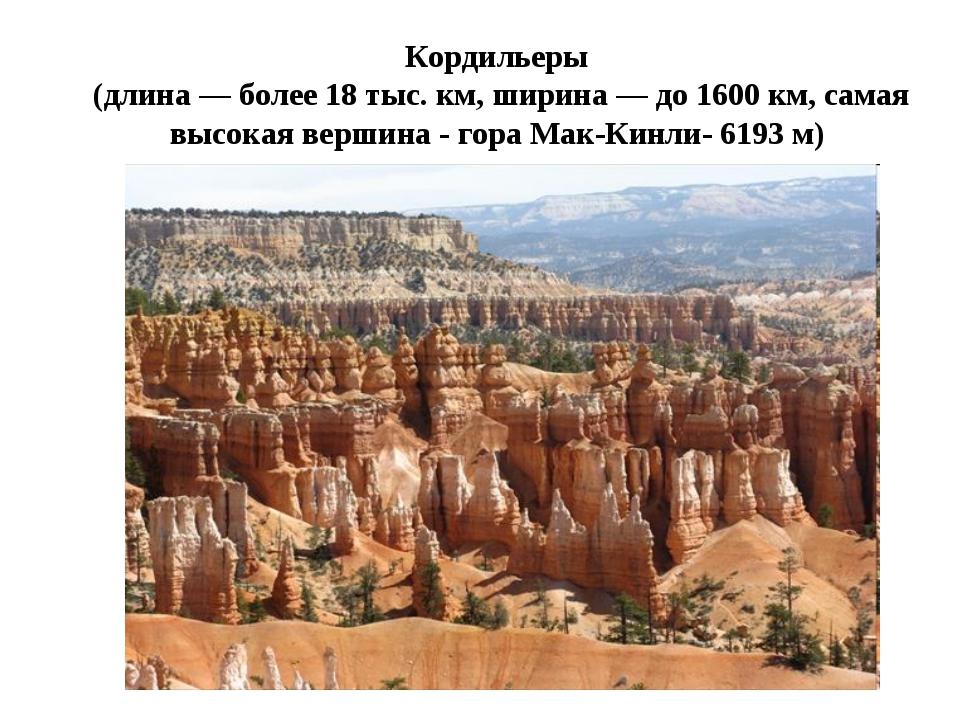 Кордильеры (длина — более 18 тыс. км, ширина — до 1600км, самая высокая верш...