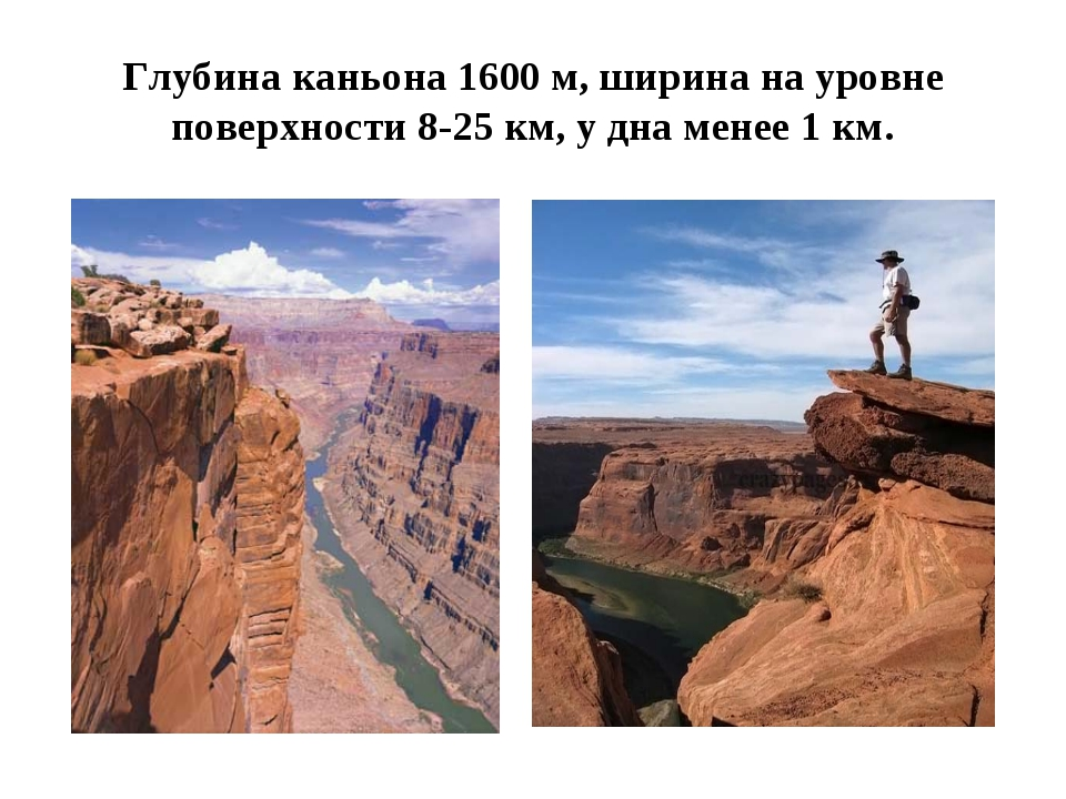 Глубина каньона 1600 м, ширина на уровне поверхности 8-25 км, у дна менее 1 км.