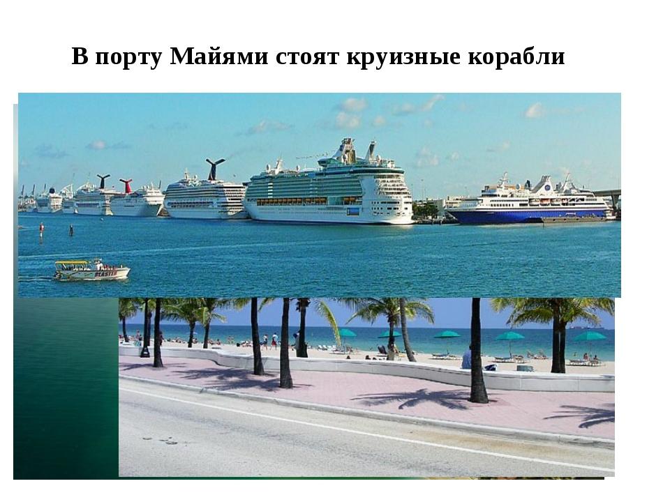 В порту Майями стоят круизные корабли