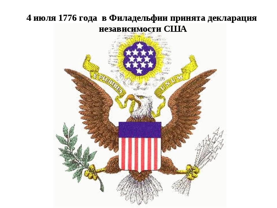 4 июля 1776 года в Филадельфии принята декларация независимости США