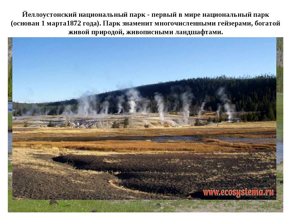 Создан в кратере потухшего вулкана в 1872 году Первый в мире национальный пар...