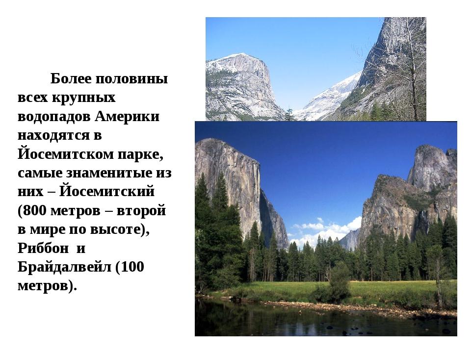 Более половины всех крупных водопадов Америки находятся в Йосемитском парке,...