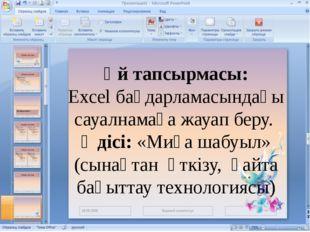 Үй тапсырмасы: Excel бағдарламасындағы сауалнамаға жауап беру. Әдісі: «Миға ш