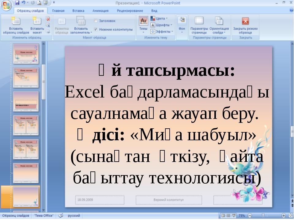 Үй тапсырмасы: Excel бағдарламасындағы сауалнамаға жауап беру. Әдісі: «Миға ш...