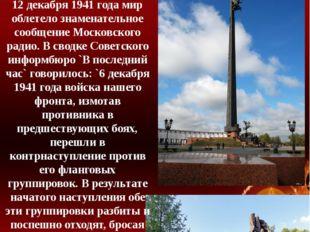 12 декабря 1941 года мир облетело знаменательное сообщение Московского радио