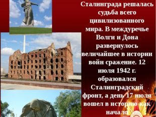 ВОЛГОГРАД-СТАЛИНГРАД – город Герой В 1942 году у стен Сталинграда решалась с