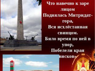 КЕРЧЬ – город Герой «Там такая была пора, Что навечно к заре лицом Поднялась