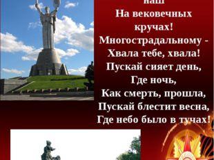 КИЕВ – город Герой Прекрасный Киев наш На вековечных кручах! Многострадально