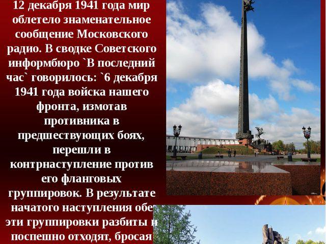 12 декабря 1941 года мир облетело знаменательное сообщение Московского радио...