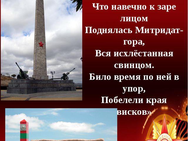 КЕРЧЬ – город Герой «Там такая была пора, Что навечно к заре лицом Поднялась...