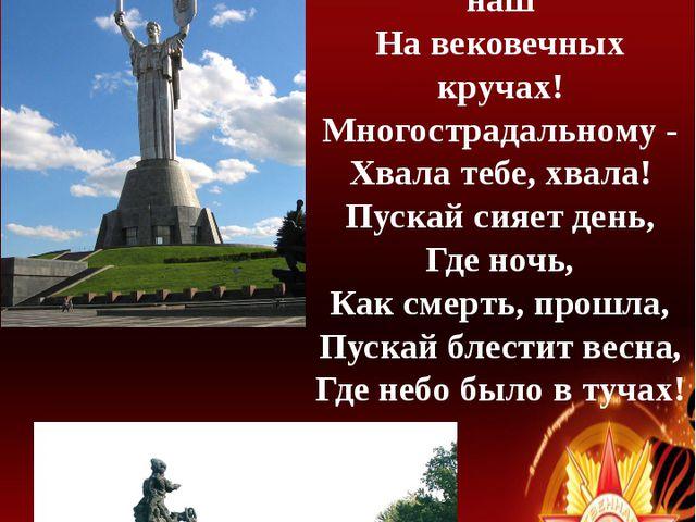 КИЕВ – город Герой Прекрасный Киев наш На вековечных кручах! Многострадально...