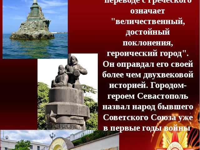 """Имя, данное городу при его основании, в переводе с греческого означает """"вели..."""