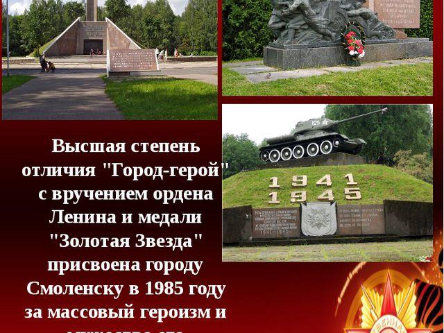 """Высшая степень отличия """"Город-герой"""" с вручением ордена Ленина и медали """"Зол..."""