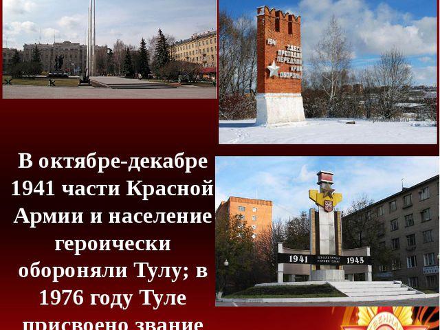 В октябре-декабре 1941 части Красной Армии и население героически обороняли...