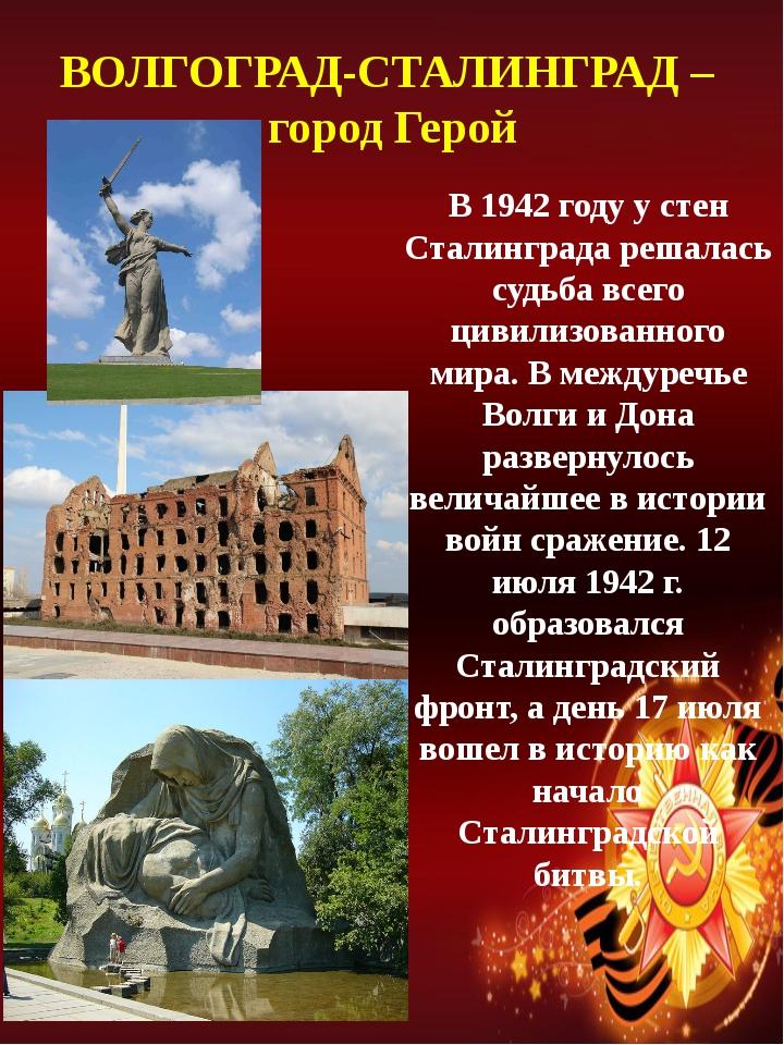 ВОЛГОГРАД-СТАЛИНГРАД – город Герой В 1942 году у стен Сталинграда решалась с...
