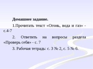 Домашнее задание. 1.Прочитать текст «Огонь, вода и газ» - с.4-7 2. Ответить н