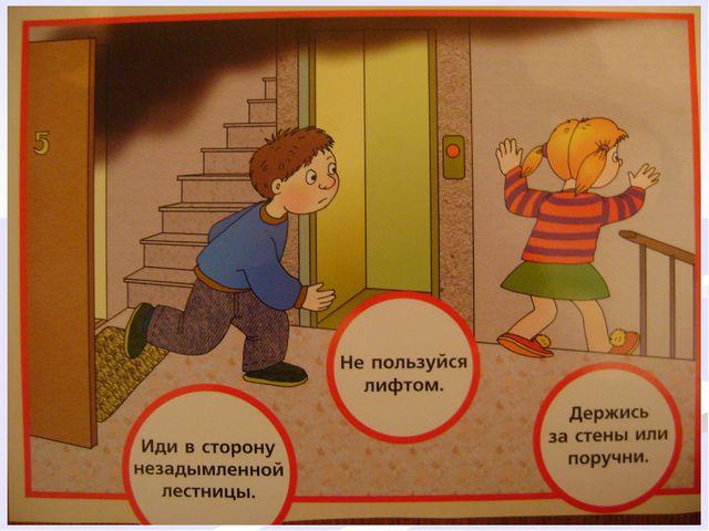 Правила поведения при пожаре Выключить все электроприборы Закрыть окна Покину...