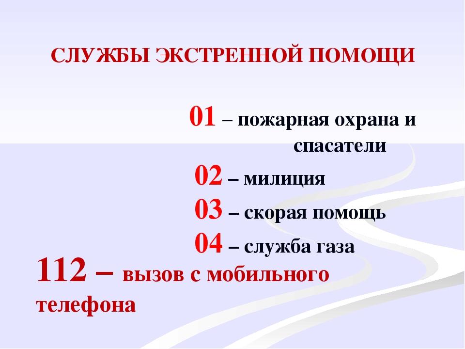 СЛУЖБЫ ЭКСТРЕННОЙ ПОМОЩИ 01 – пожарная охрана и спасатели 02 – милиция 03 – с...