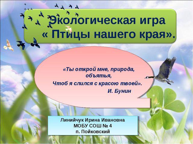 Экологическая игра « Птицы нашего края». «Ты открой мне, природа, объятья, Чт...