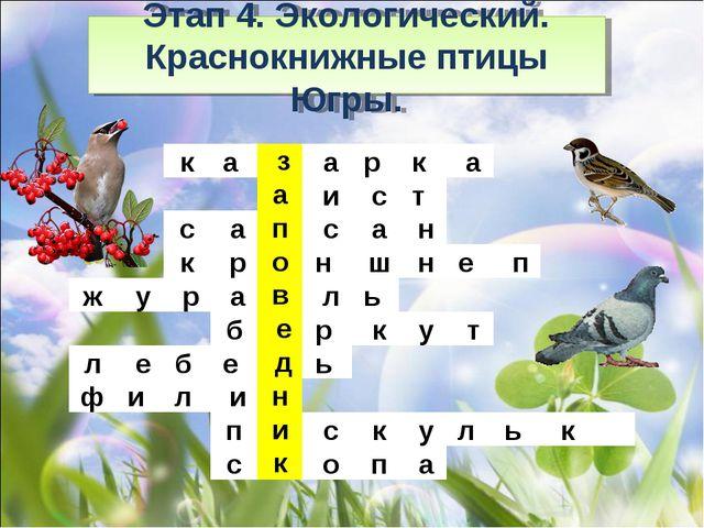 Этап 4. Экологический. Краснокнижные птицы Югры.  каза...