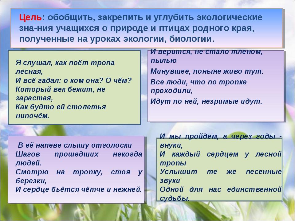 Цель: обобщить, закрепить и углубить экологические знания учащихся о природе...