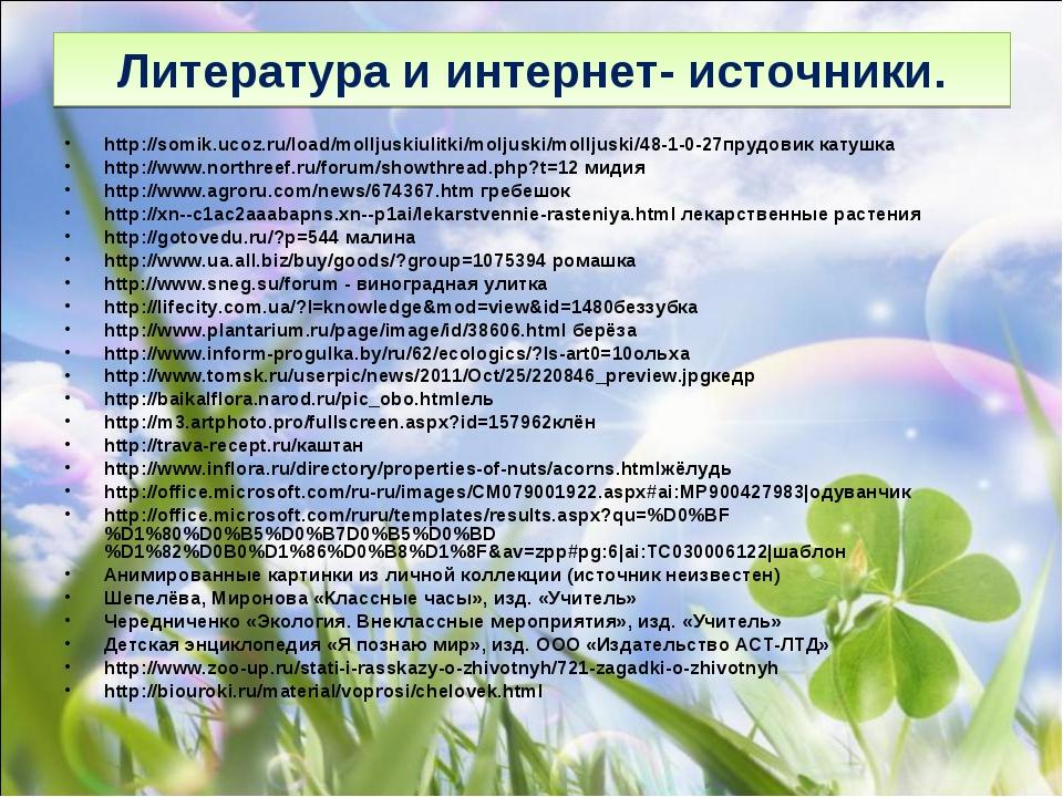 Литература и интернет- источники. http://somik.ucoz.ru/load/molljuskiulitki/m...