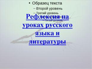 Рефлексия на уроках русского языка и литературы