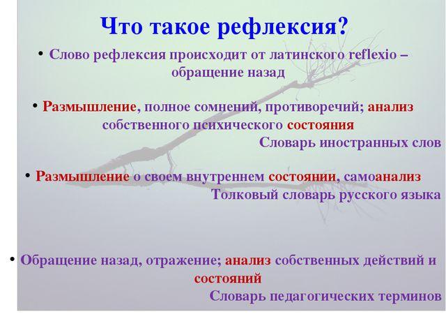 Что такое рефлексия? Слово рефлексия происходит от латинского reflexio – обр...