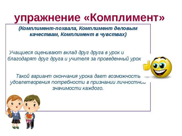 упражнение «Комплимент» (Комплимент-похвала, Комплимент деловым качествам, Ко...