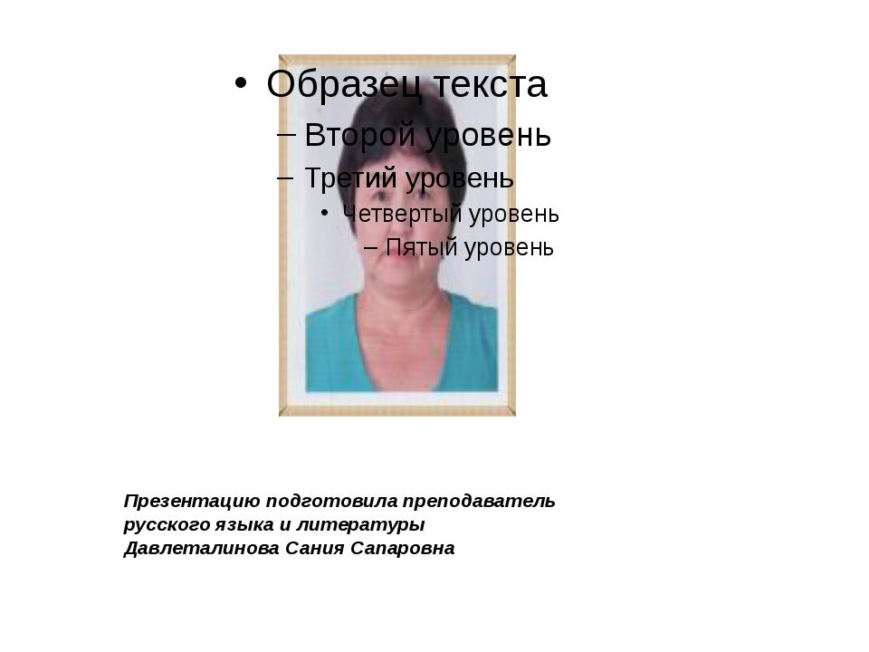 Презентацию подготовила преподаватель русского языка и литературы Давлеталино...