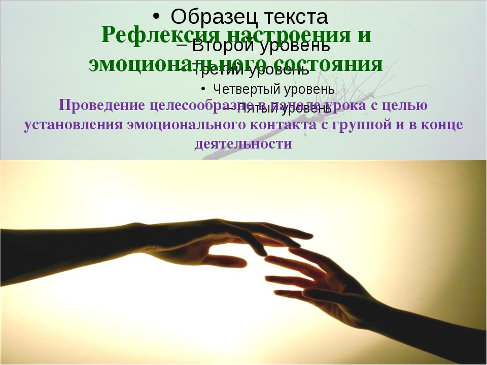 Рефлексия настроения и эмоционального состояния Проведение целесообразно в н...