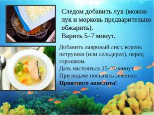 Следом добавить лук (можно лук иморковь предварительно обжарить). Варить 5–7