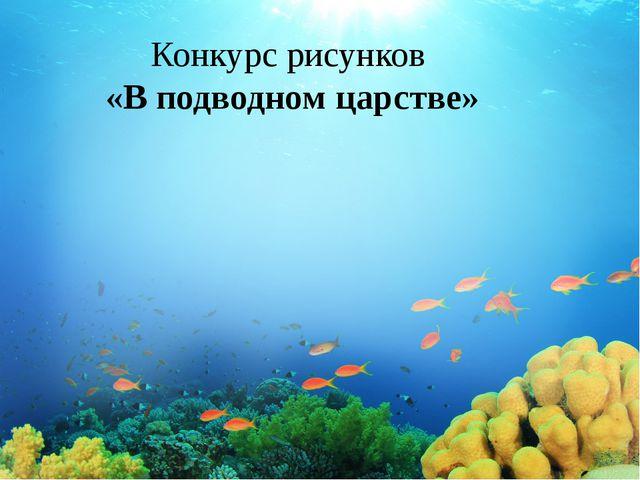 Конкурс рисунков «В подводном царстве»