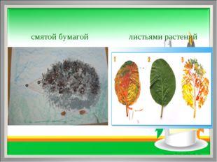 смятой бумагой листьями растений