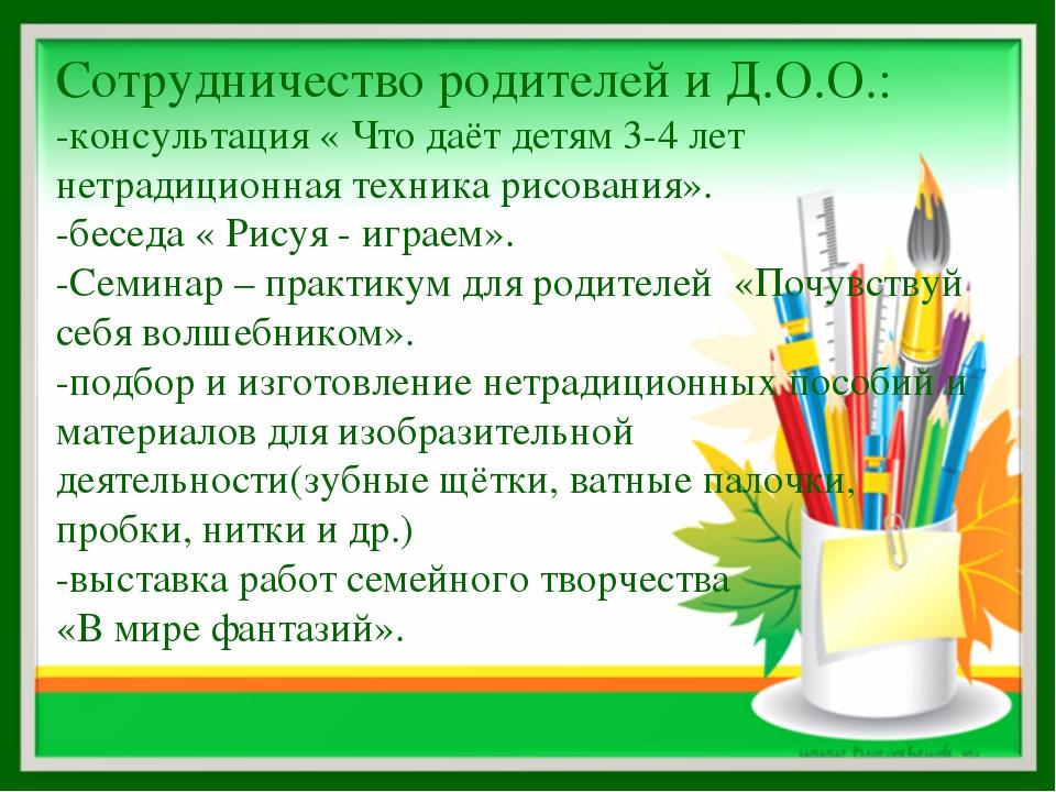 Сотрудничество родителей и Д.О.О.: -консультация « Что даёт детям 3-4 лет нет...