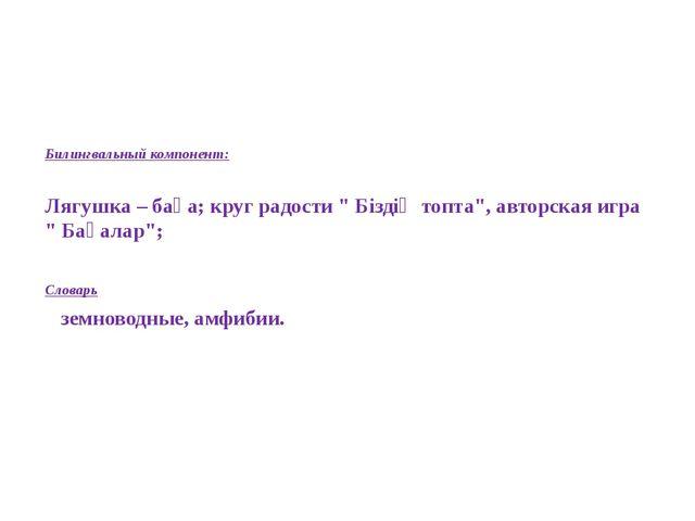 """Билингвальный компонент: Лягушка – бақа; круг радости """" Біздің топта"""", авторс..."""