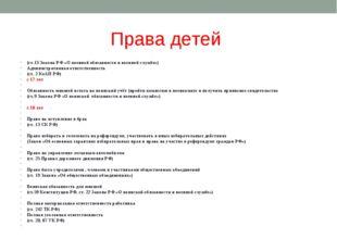 (ст.13 Закона РФ «О военной обязанности и военной службе») (ст.13 Закона РФ