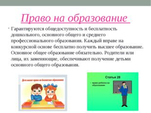 Гарантируются общедоступность и бесплатность дошкольного, основного общего и