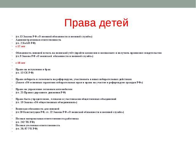 (ст.13 Закона РФ «О военной обязанности и военной службе») (ст.13 Закона РФ...