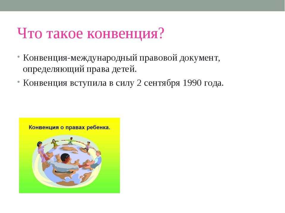 Конвенция-международный правовой документ, определяющий права детей.  Конвен...