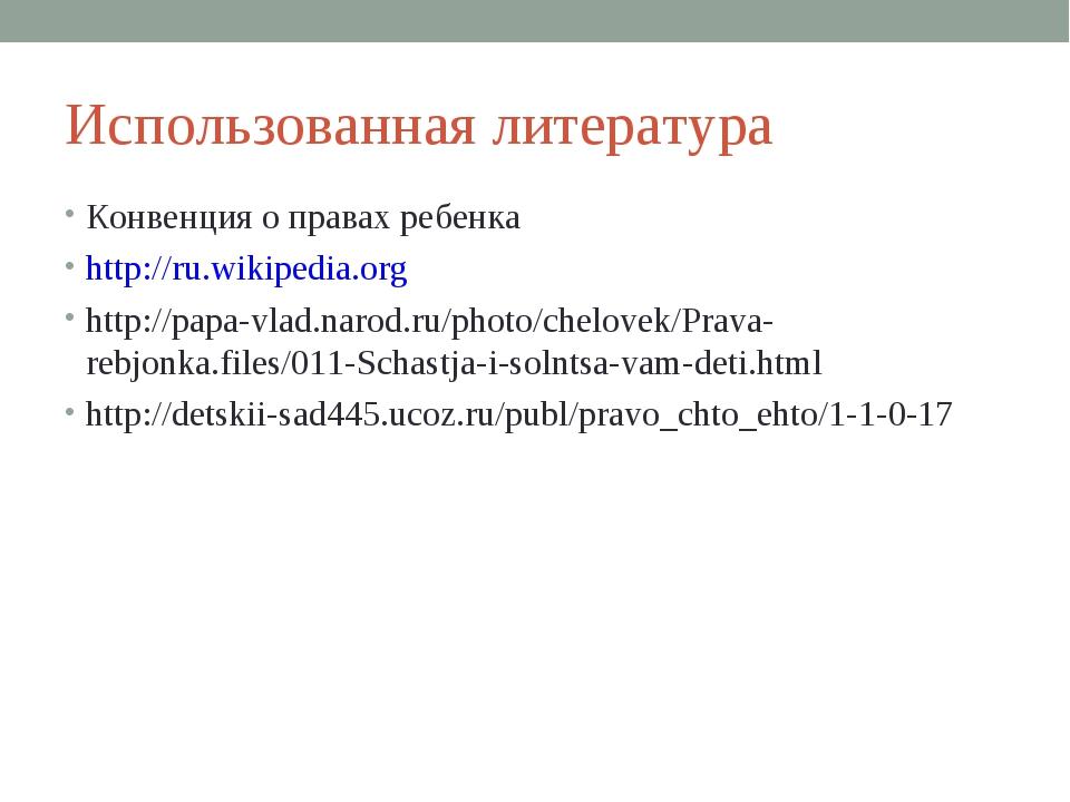 Конвенция о правах ребенка Конвенция о правах ребенка http://ru.wikipedia.o...