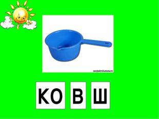 КО Ш В