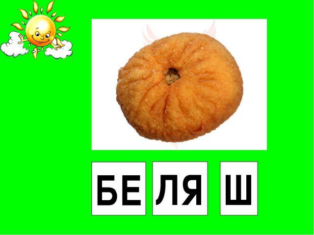 БЕ ЛЯ Ш