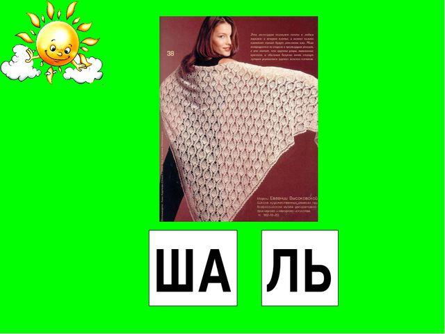 ША ЛЬ