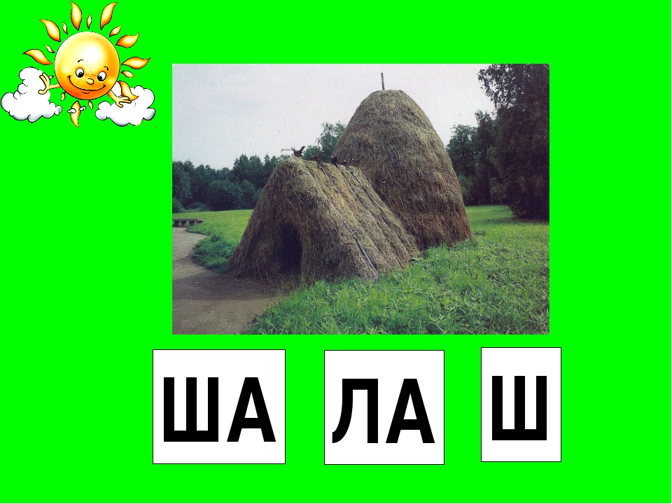 ША ЛА Ш