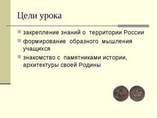 Цели урока закрепление знаний о территории России формирование образного мышл