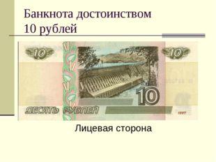Банкнота достоинством 10 рублей Лицевая сторона